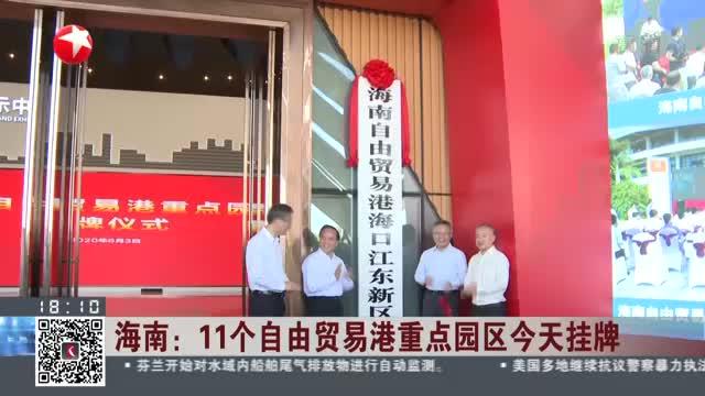 海南:11个自由贸易港重点园区今天挂牌