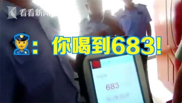 视频|男子醉驾撞护栏 交警一看测试数值:你喝到683啊