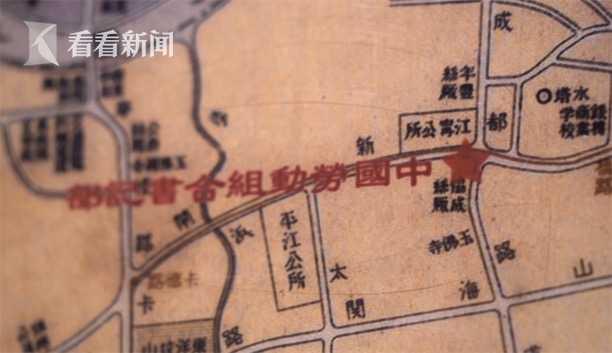 中国劳动组合书记部