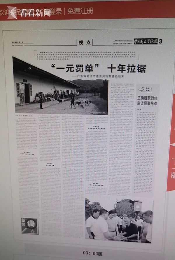 《中国国土资源报》对违法占地案的长篇报道