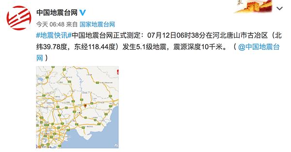 中國地震臺網.png