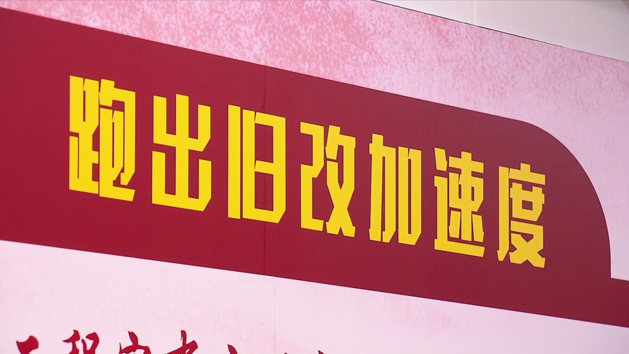 快看上海丨这个加速推进旧改的中心你知道吗