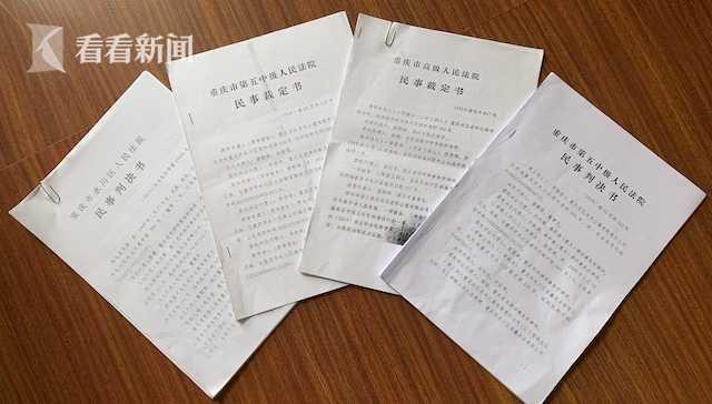 唐朝琪7年讼战的四份判决书。