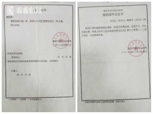永川警方的立案通知书和撤案决定书。