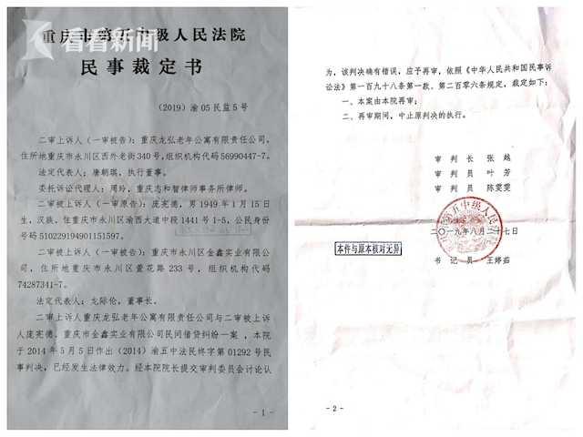 """重庆五中院作出的""""再审""""民事裁定。"""
