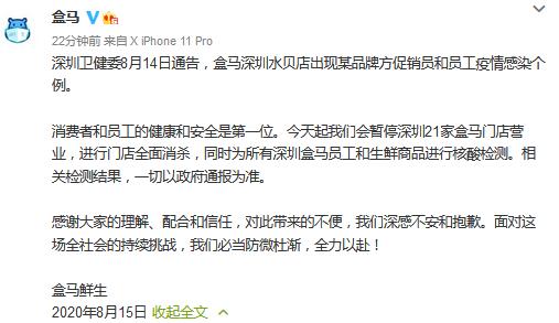 盒马:深圳出现员工感染 暂停21家盒马门店营业