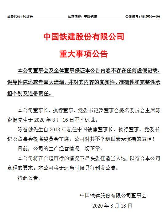 中国铁建:公司董事长陈奋健于8月16日不幸逝世