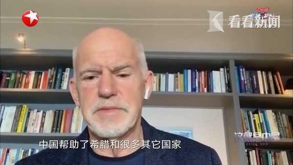 《【金牛3在线平台】视频 希腊前总理谈疫情:先努力的国家有好报》