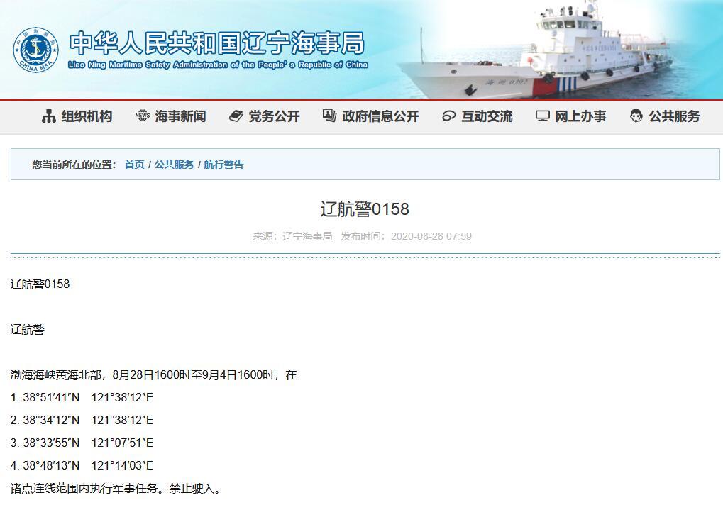 《【金牛3平台官网】渤海海峡黄海北部今日起将执行军事任务》