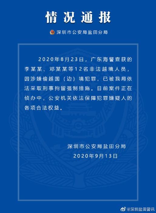 深圳警方:查获12名非法越境人员 已依法刑拘