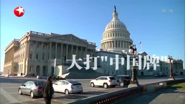 20200920《环球交叉点》:美国围猎中国企业  科技领域博弈加剧