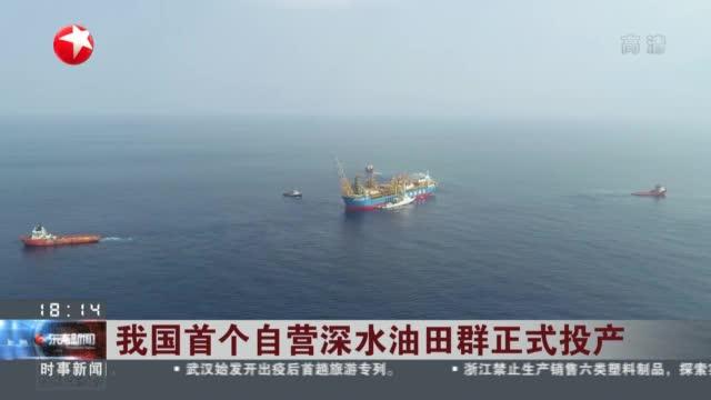 我国首个自营深水油田群正式投产