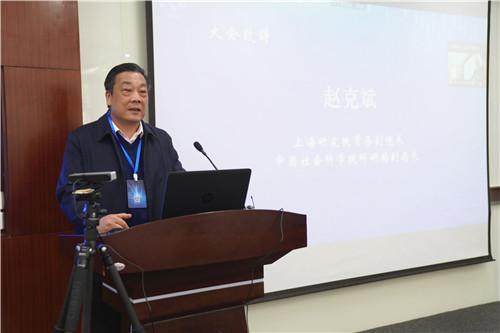 上海研讨院常务副院长、中国社会科学院科研局副局长 赵克斌