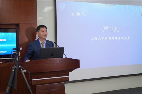 上海年夜学消息传布学院院长 严三九