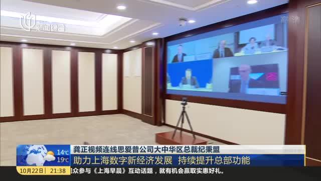 龚正视频连线思爱普公司大中华区总裁纪秉盟:助力上海数字新经济发展  持续提升总部功能