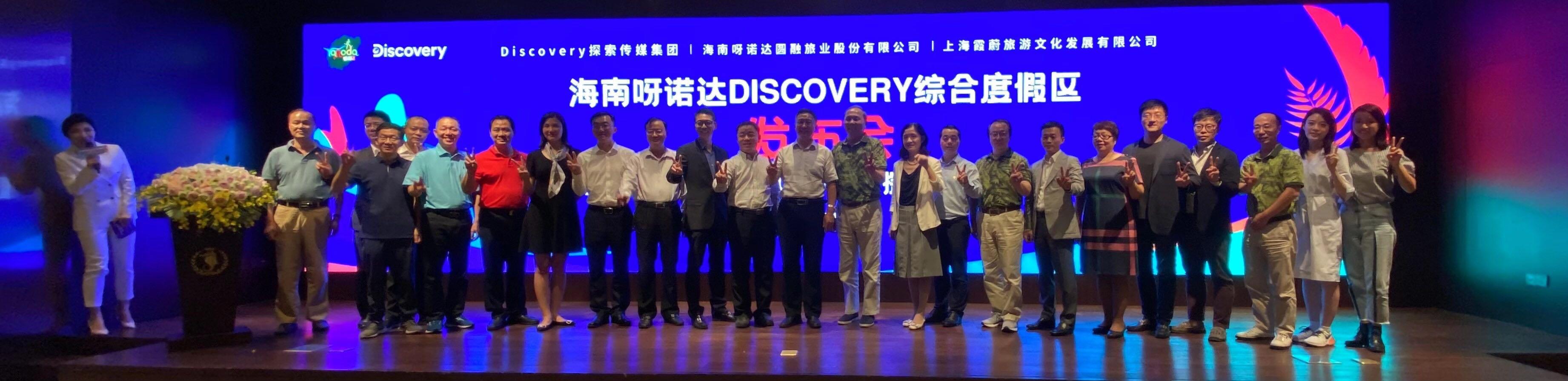 《【金牛3品牌】DISCOVERY携手呀诺达 打造海南旅游新地标》