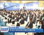 第三届长三角科技成果交易博览会在嘉定开幕