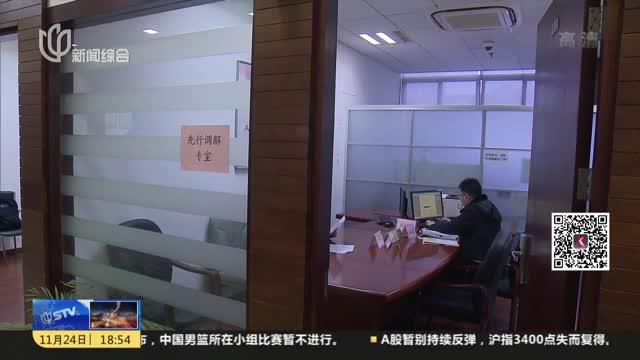 """诉前调解变成""""全武行""""  上海开出法警提请司法制裁首张""""罚单"""""""