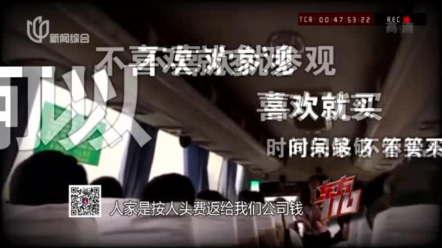 """20201125《东方110》:探秘""""一日游"""""""