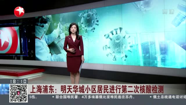 上海浦东:明天华城小区居民进行第二次核酸检测