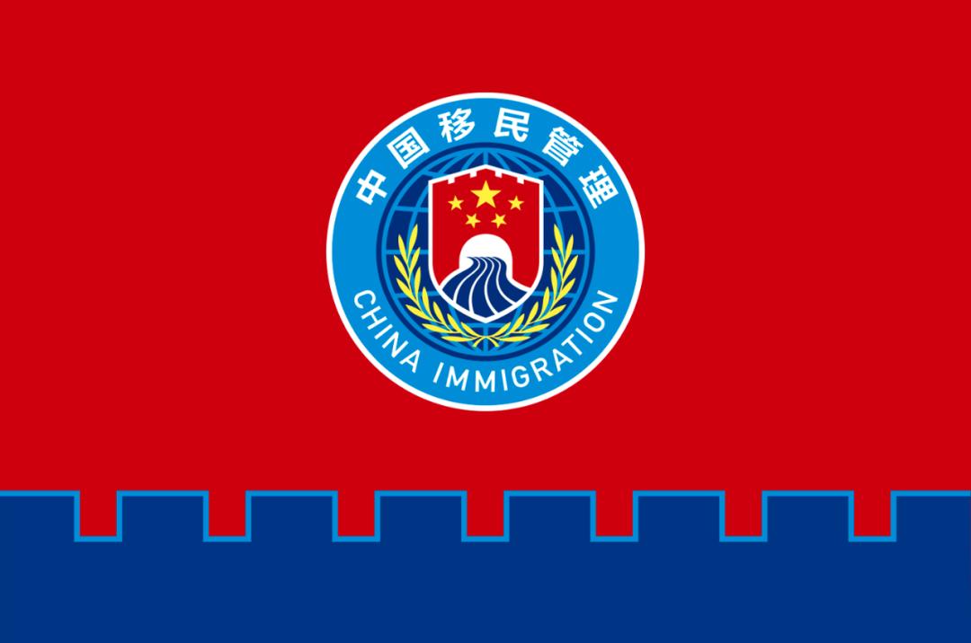 国家移民管理队伍队旗