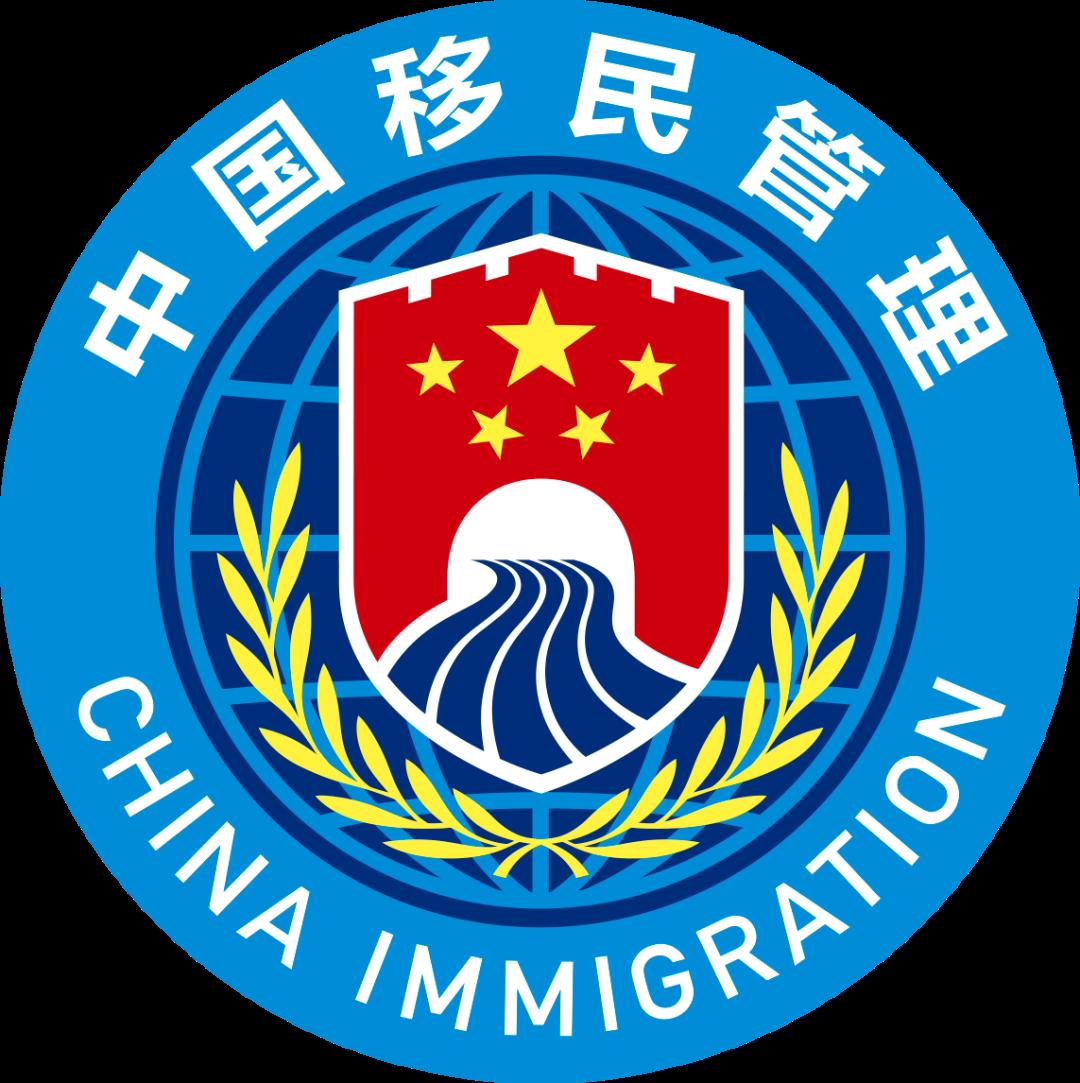 中国移民管理标志