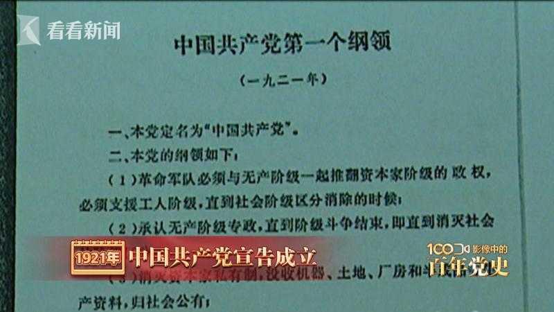 第1集 中国共产党成立.Copy1.jpg