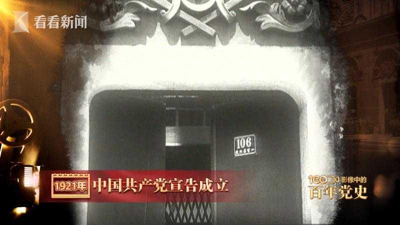 _第1集 中国共产党成立2.Copy.01.jpg