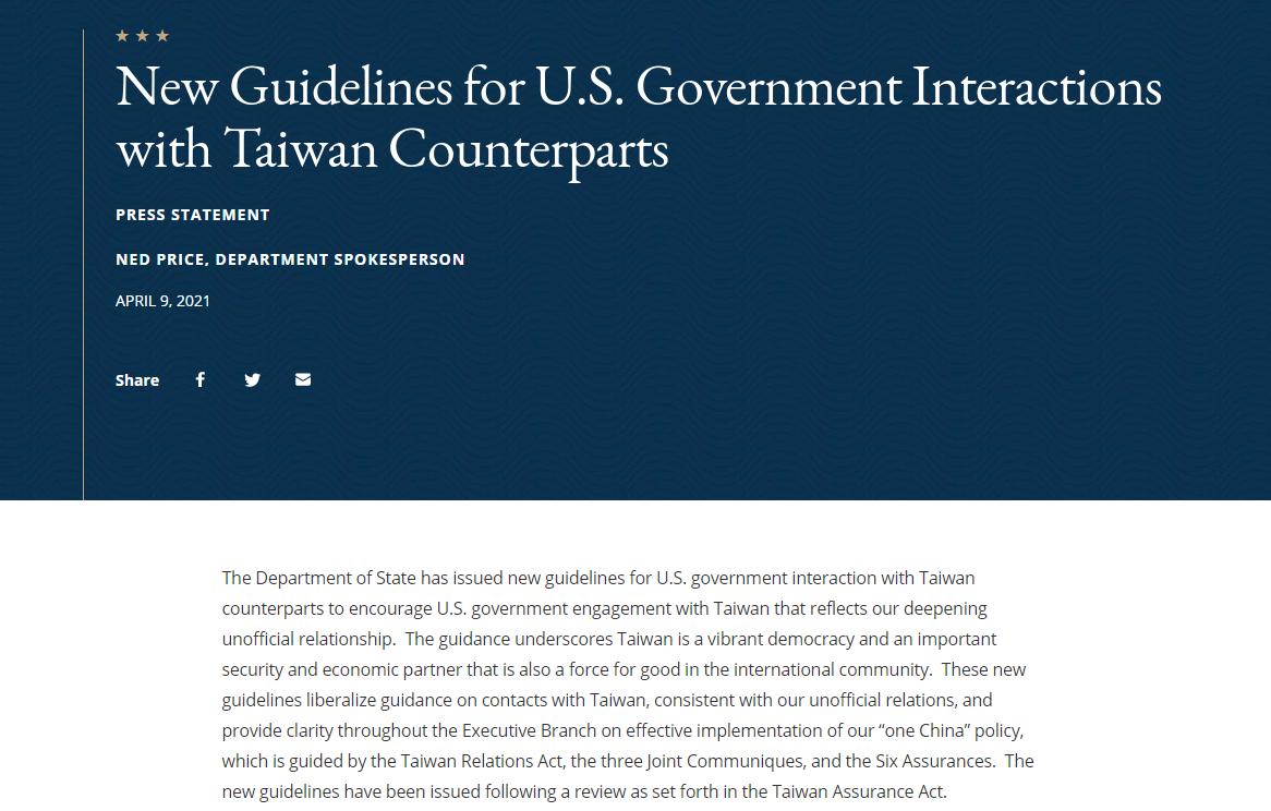 图片来源:美国国务院官网