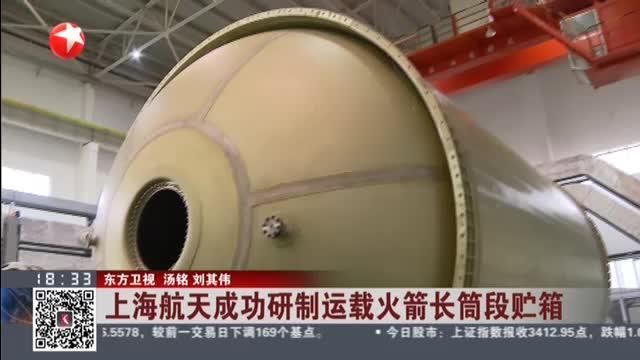 上海航天成功研制运载火箭长筒段贮箱