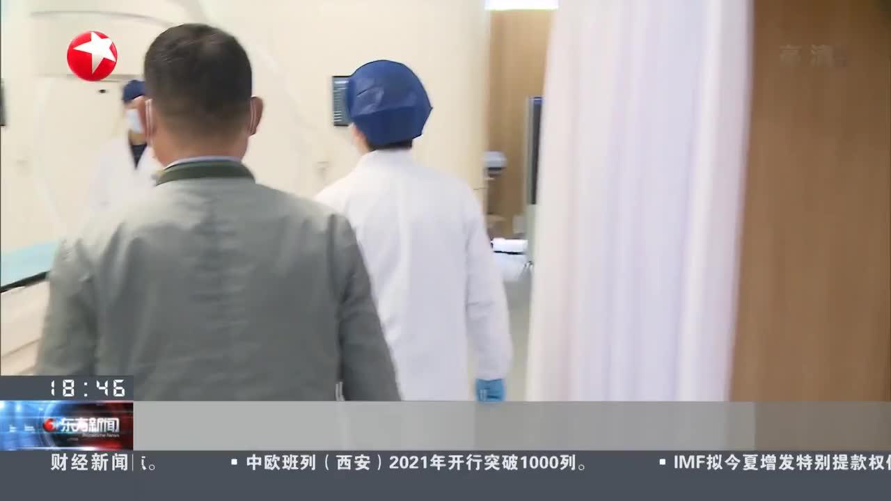 """上海:全球首个""""一站式""""放疗系统投入临床使用"""