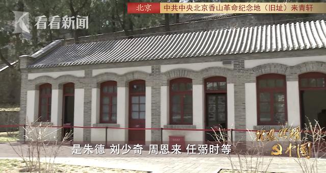 香山革命纪念地5.png