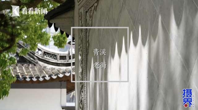 视频 园林古桥吊脚楼,上海这个千年古村秘境要火!