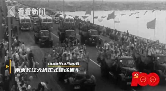 1968年12月29日 南京长江大桥正式建成通车