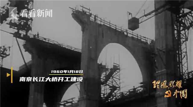 1960年1月18日 南京长江大桥开工建设