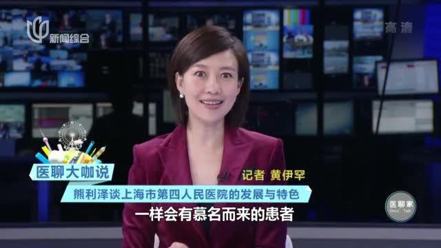 医聊大咖说:熊利泽谈上海市第四人民医院的发展与特色