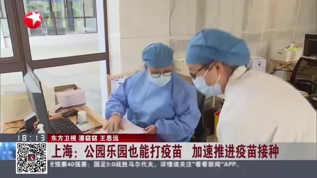 上海:公园乐园也能打疫苗  加速推进疫苗接种