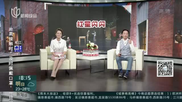 舞台剧《永远闪闪的红星》全国首演  全新潘冬子吸引老少观众同场共鸣