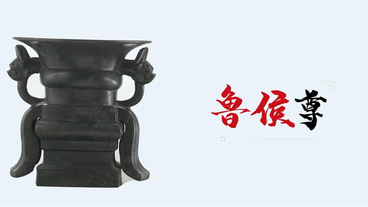 了不起的宝藏·探宝上博⑤:西周青铜酒器鲁侯尊