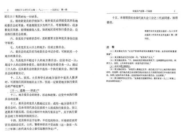 中国共产党第一个纲领