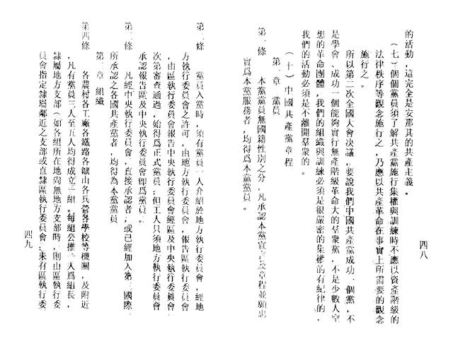 中国共产党首部党章