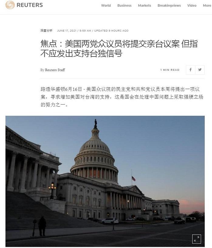 路透社相关报道截图