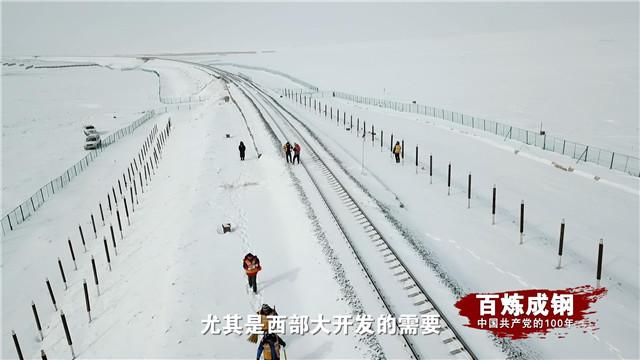 第70集《青藏铁路》0607播出版输出_20210622205230_副本.jpg