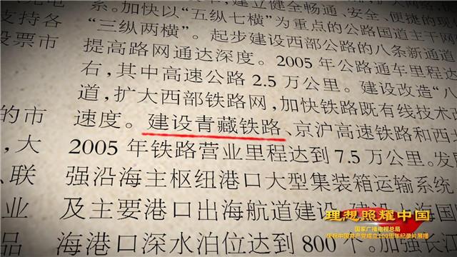 第70集《青藏铁路》0607播出版输出_20210622205238_副本.jpg