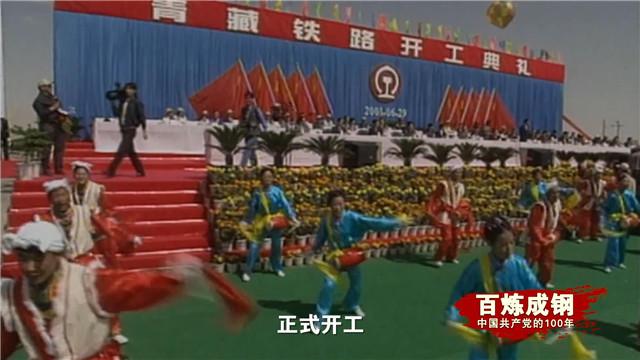 第70集《青藏铁路》0607播出版输出_20210622205248_副本.jpg