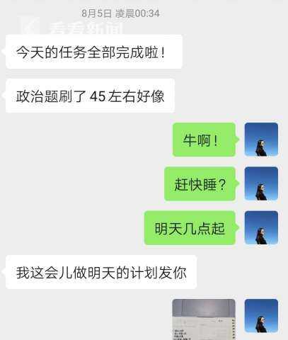 知秋与监督师的聊天截图
