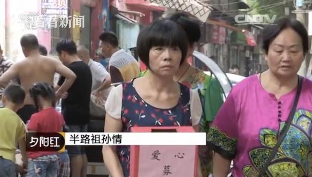 """资料画面,赵月兰当街""""乞讨"""",为优优筹措医疗费"""