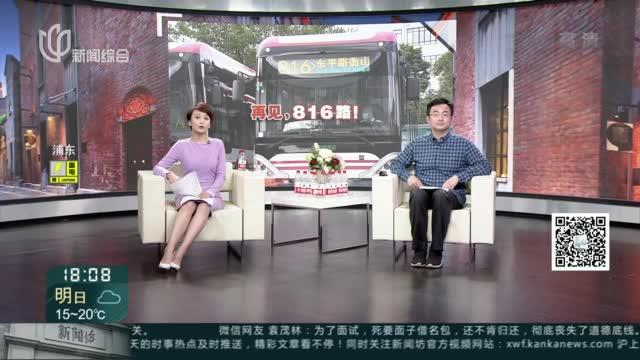 """公交816今晚""""谢幕""""  徐闵线明起并线增能"""