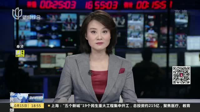 """游客来沪欲向""""外国军官""""转账  银行识破陷阱警方成功劝阻"""