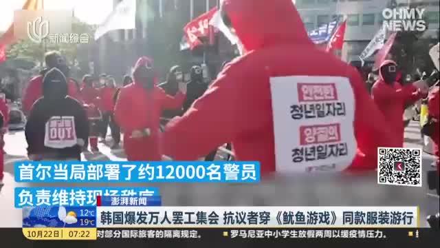 韩国爆发万人罢工集会  抗议者穿《鱿鱼游戏》同款服装游行